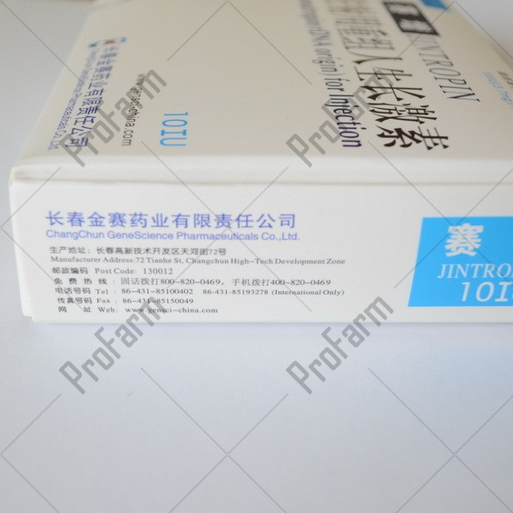 Jintropin (Джинтропин) цена за 10 едениц гормона роста